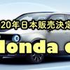 [ホンダe]日本販売決定!驚きの後輪駆動で期待しかない!