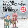 水曜どうでしょうDVD第13弾 日本全国絵ハガキの旅/シェフ大泉 車内でクリスマス・パーティー/東北2泊3日生き地獄ツアー