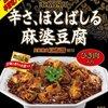 《簡単レシピ》  市販の素で 〈陳健一・四川風〉 マーボー豆腐  の  作り方