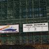 北陸新幹線が2015年3月14日開業