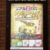 リアル宝探し ヤエチカ迷宮でお宝を探せ! 東京駅 八重洲地下街