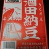 酒田納豆を食べました