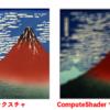 【ガンマ補正】sRGBテクスチャをRenderTextureに書き込むと表示が暗くなる話【Unity】