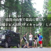 滋賀の山奥で軽装備「ジビエバーベキューデイキャンプ」をしたぞ!