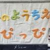 軽井沢の園舎のない幼稚園「森のようちえん ぴっぴ」に行って来た!