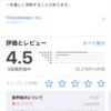 AppStoreで、最新の評価を見る方法。