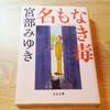 【小説】宮部みゆき『名もなき毒』感想。原田いずみは何だったんだ…