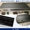 幻のナカミチ 100PA 基本メンテナンス 2nd