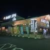 浜松市 RAKUSPA(ラクスパ)がリニューアルオープン!プレオープンに行ってきた!