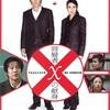 映画『容疑者Xの献身』ネタバレあらすじキャスト評価 東野圭吾ガリレオ映画化