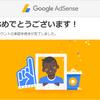 Google AdSense 取得期間