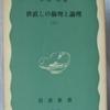 小田実「世直しの倫理と論理 上」(岩波新書)