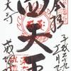 東大寺(奈良)の御朱印と御朱印帳