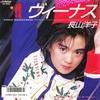 【ニュースな1曲(2020/10/30)】ヴィーナス/長山洋子