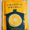 【感想】にしきやの人気No.1『レモンクリームカレー』。レモンとカレーって合うんだね