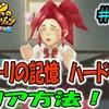 【チョコボの不思議なダンジョン エブリバディ】 アムーリの記憶 ハードモード! クリア方法!5分でわかる!#47