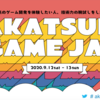 Akatsuki GAME JAM 2020 オンライン開催レポート
