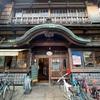 【さらさ西陣♨️と船岡温泉♨️】京都西陣の銭湯リノベーションカフェと時を超える銭湯♨️