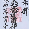 御朱印集め 愛知懸護國神社(Aichiken-Gokokujinjya):愛知