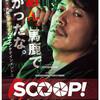 映画「SCOOP!」を観てきたので、雑な感想を書くよ