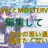 GAMEVerとM@STERVerで違いがあるから気に入らない?自分でやればいいじゃない!