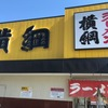 「ラーメン横綱」初訪問♪ファンが多いのが物凄く納得できる素敵なお店です