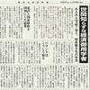 経済同好会新聞 第87号 「世間知らずな経済御用学者」
