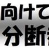 大阪ダブル選挙 批判