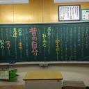 現役教師が小学生の子ども達に毎日送るハッピー黒板