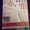 東野圭吾さんの「赤い指」読了。
