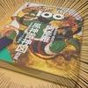 「週刊ニッポンの国宝100」はアートファン必読!予想外のクオリティで凄い!久々に大満足な雑誌と出会えました【開封感想・内容レビュー】