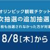 【2020東京オリンピックチケット】オリンピックチケット追加販売決定