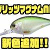 【O.S.P】固定重心ウエイトのマグナムクランク「ブリッツマグナムMR」に新色追加!