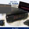DAC D10(TOPPING) 基本特性測定(f特 100kHz超、正弦波観測)