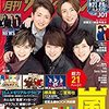 月刊ザテレビジョン 2021年1月号【表紙:嵐】