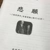 【45】冤罪支援と家族の支え〜福岡事件・古川さん夫婦の活動を振り返る〜
