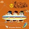 「沖縄の歌」の現代を担う人たちの曲を聴いて『私の好きな沖縄の歌』プレイリストを作ろうネ!第1弾<7>「オーシャンOKINAWA」/きいやま商店