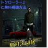 【映画】「ナイトクローラー」のあらすじと無料視聴方法の紹介【ネタバレなし】