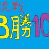 横浜DeNAベイスターズ 6/19 東北楽天ゴールデンイーグルス3回戦