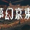 ビューティフル ドリーマー・実相寺昭雄演出『東京幻夢』