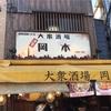 久しぶりの東京遠征は呑兵衛の旅