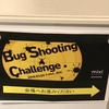 Bug Shooting Challenge #2 参加記