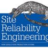 SRE はサービス品質に影響しない程度の異常をどう扱うべきか?