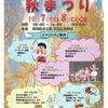 新城総合公園 秋まつり 2012
