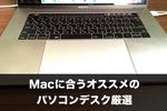 厳選!Macに合うオススメのパソコンデスク3選