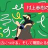 時間を味方につける〜村上春樹の習慣術はあまりにも凄すぎる。
