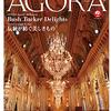 JAL会員誌「AGORA(アゴラ)」について【2月は発行なし】