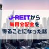 【J-REIT】毎月分配金が来ることになってた