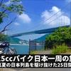 125ccバイク日本一周の旅2015 07 「九州上陸」 岩国 - 湯布院