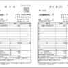 Access で 請求データを管理して、Excel で士業用 請求書を印刷する。